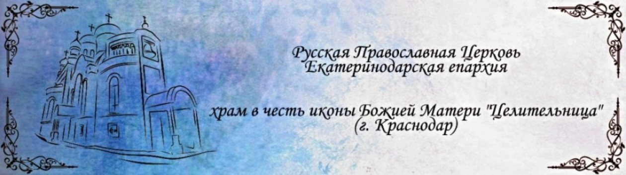 Храм в честь иконы Богородицы Целительница